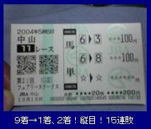 20041219_FS_1