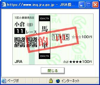 20050206_kokura_win
