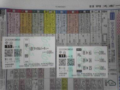 20050409_nakayama