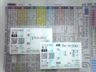 20050424_tokyo