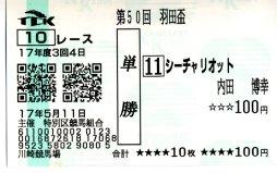 20050511_hanada