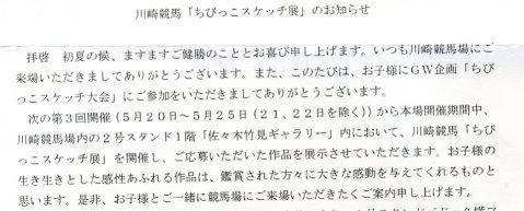 20050518_kawasaki2