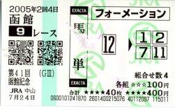 20050724_hakodate