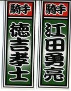 20050724_nakayama