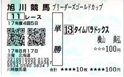 20050817_asahikawa1