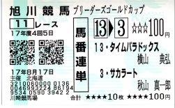 20050817_asahikawa2