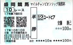 20051010_morioka1