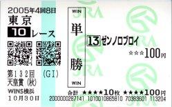 20051030_tokyo1
