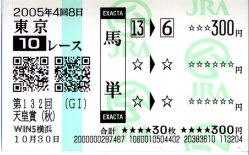 20051030_tokyo2