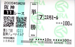 20051204_hanshin1
