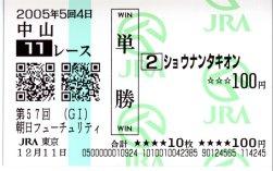 20051211_nakayama1