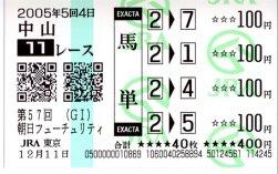 20051211_nakayama2