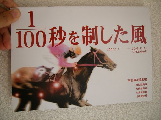 20051227_ooi1