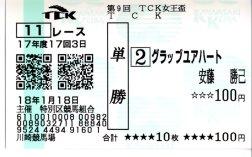 20060118_tck