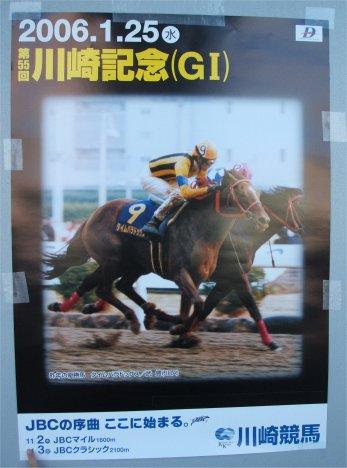 20060123_kawasaki
