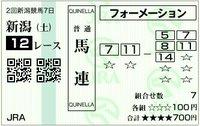 20080809_12r_2