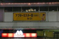 20080903_1