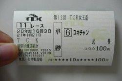 20090121_4