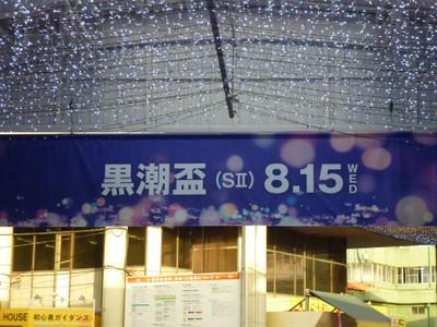 20120815_1