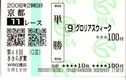 20060720_g