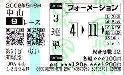 20061224_nakayama2