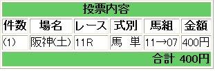 20070303_hanshin