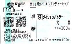 20070704_kawasaki