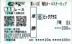 20080103_kawasaki