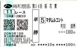 20080319_urawa_2