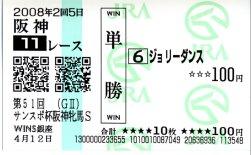 20080412_hanshin1