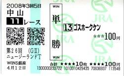 20080412_nakayama1