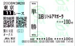 20080525_tokyo1