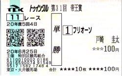 20080625_ooi