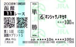 20080706_hakodate1