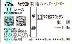 20080709_ooi