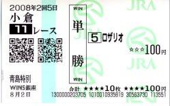 20080802_1