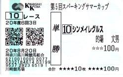 20080820_2