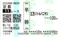 20090105_kyoto1