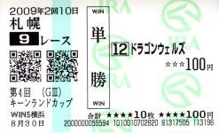 20090830_sapporo1