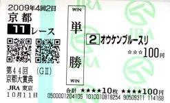 20091011_kyoto1