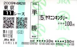 20091011_tokyo1