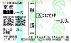 20091018_kyoto1