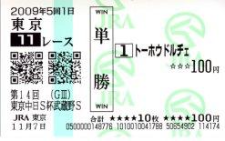 20091107_tokyo1