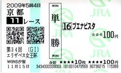 20091115_kyoto1_2