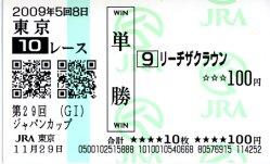 20091129_tokyo1