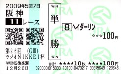 20091226_haishin1