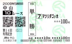 20091227_nakayama1