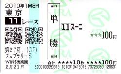 20100221_tokyo1