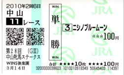 20100314_nakayama1