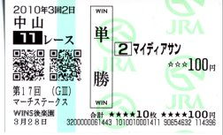 20100328_nakayama1